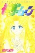 武内直子の、漫画、美少女戦士セーラームーンの最終巻です。