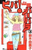 ビバ!山田バーバラ、コミック本3巻です。漫画家は、鈴木由美子です。