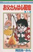 お父さんは心配性、コミック1巻です。漫画の作者は、岡田あーみんです。