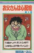 お父さんは心配性、単行本2巻です。マンガの作者は、岡田あーみんです。