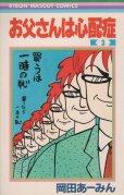 お父さんは心配性、コミック本3巻です。漫画家は、岡田あーみんです。