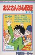 岡田あーみんの、漫画、お父さんは心配性の表紙画像です。