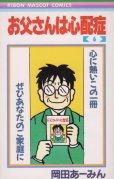 岡田あーみんの、漫画、お父さんは心配性の最終巻です。