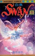 SWAN(スワン)、コミック1巻です。漫画の作者は、有吉京子です。