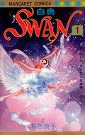 SWAN(スワン) 有吉京子