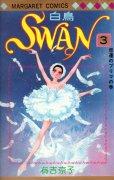 SWAN(スワン)、コミック本3巻です。漫画家は、有吉京子です。