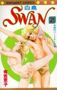 有吉京子の、漫画、SWAN(スワン)の最終巻です。