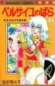 ベルサイユのばら、コミック本3巻です。漫画家は、池田理代子です。