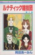 ルナティック雑技団、コミック1巻です。漫画の作者は、岡田あーみんです。