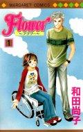 FLOWER(フラワー) 和田尚子