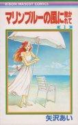 マリンブルーの風に抱かれて、コミック1巻です。漫画の作者は、矢沢あいです。
