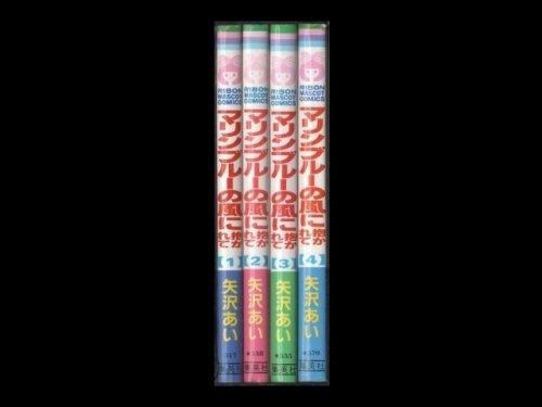 コミックセットの通販は[漫画全巻セット専門店]で!1: マリンブルーの風に抱かれて 矢沢あい