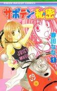 サボテンの秘密、コミック1巻です。漫画の作者は、春田ななです。