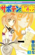 サボテンの秘密、コミック本3巻です。漫画家は、春田ななです。