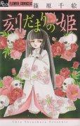 刻だまりの姫、マンガの作者は、篠原千絵です。
