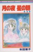 月の夜星の朝、単行本2巻です。マンガの作者は、本田恵子です。