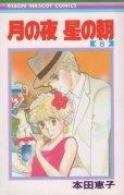 本田恵子の、漫画、月の夜星の朝の最終巻です。
