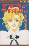 デボラがライバル、コミック1巻です。漫画の作者は、多田かおるです。