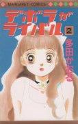 デボラがライバル、単行本2巻です。マンガの作者は、多田かおるです。