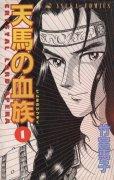 天馬の血族、コミック1巻です。漫画の作者は、竹宮恵子です。