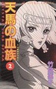 天馬の血族、単行本2巻です。マンガの作者は、竹宮恵子です。