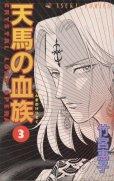 天馬の血族、コミック本3巻です。漫画家は、竹宮恵子です。