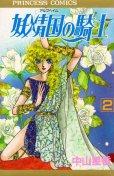 妖精国の騎士、単行本2巻です。マンガの作者は、中山星香です。