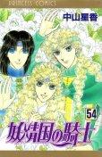 中山星香の、漫画、妖精国の騎士の最終巻です。