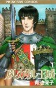 アルカサル-王城-、コミック1巻です。漫画の作者は、青池保子です。