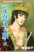 アルカサル-王城-、コミック本3巻です。漫画家は、青池保子です。