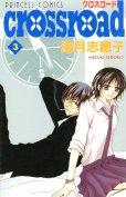 クロスロード、コミック本3巻です。漫画家は、海月志穂子です。