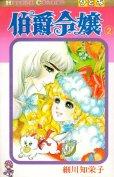 伯爵令嬢、単行本2巻です。マンガの作者は、細川知栄子です。