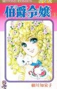 伯爵令嬢、コミック本3巻です。漫画家は、細川知栄子です。