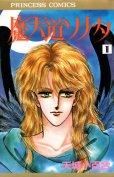 魔天道ソナタ、コミック1巻です。漫画の作者は、天城小百合です。