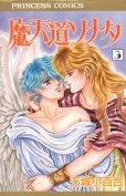 魔天道ソナタ、コミック本3巻です。漫画家は、天城小百合です。