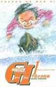 優駿の門GI、コミック1巻です。漫画の作者は、やまさき拓味です。
