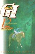 やまさき拓味の、漫画、優駿の門GIの表紙画像です。