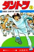 ダントツ、コミック1巻です。漫画の作者は、水島新司です。