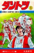 ダントツ、コミック本3巻です。漫画家は、水島新司です。