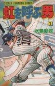 虹を呼ぶ男、コミック1巻です。漫画の作者は、水島新司です。