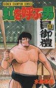 水島新司の、漫画、虹を呼ぶ男の表紙画像です。