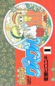 魔法陣グルグル、コミック1巻です。漫画の作者は、衛藤ヒロユキです。