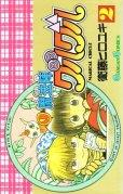 魔法陣グルグル、単行本2巻です。マンガの作者は、衛藤ヒロユキです。