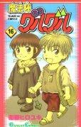 衛藤ヒロユキの、漫画、魔法陣グルグルの最終巻です。