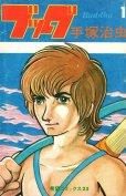 ブッダ、コミック1巻です。漫画の作者は、手塚治虫です。