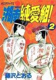 湘南純愛組、単行本2巻です。マンガの作者は、藤沢とおるです。