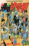 藤沢とおるの、漫画、湘南純愛組の最終巻です。