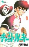 キャットルーキー、コミック1巻です。漫画の作者は、丹羽啓介です。