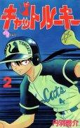 キャットルーキー、単行本2巻です。マンガの作者は、丹羽啓介です。