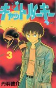 キャットルーキー、コミック本3巻です。漫画家は、丹羽啓介です。